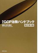 改正GCP治験ハンドブック 改訂第3版