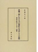 漢魏六朝における『山海経』の受容とその展開 神話の時空と文学・図像