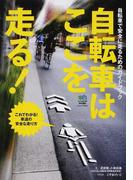 自転車はここを走る! 自転車で安全に走るためのガイドブック (エイムック)(エイムック)