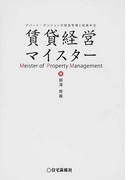 賃貸経営マイスター アパート・マンションの経営管理と投資手法