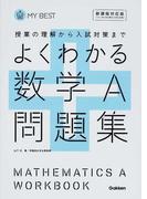 よくわかる数学A問題集 授業の理解から入試対策まで 新課程対応版 (MY BEST)