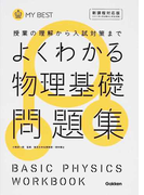 よくわかる物理基礎問題集 授業の理解から入試対策まで 新課程対応版 (MY BEST)