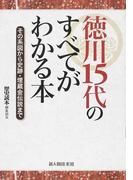 徳川15代のすべてがわかる本 その系図から史跡・埋蔵金伝説まで