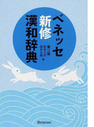 ベネッセ新修漢和辞典 第2版
