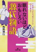 """眠れないほどおもしろい源氏物語 千年読みつがれる""""恋のドラマ""""が90分で読める!"""