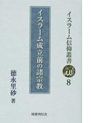 イスラーム信仰叢書 8 イスラーム成立前の諸宗教
