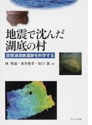 地震で沈んだ湖底の村 琵琶湖湖底遺跡を科学する