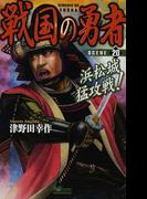 戦国の勇者 SCENE20 浜松城猛攻戦! (歴史群像新書)(歴史群像新書)