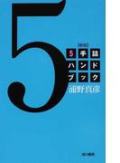 5手詰ハンドブック 新版 1