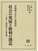 社会の発展と権利の創造 民法・環境法学の最前線 淡路剛久先生古稀祝賀