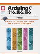 Arduinoで計る,測る,量る 計測したデータをLCDに表示,SDカードに記録,無線/インターネットに送る方法を解説