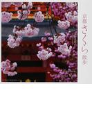 京都さくら散歩 (SUIKO BOOKS)