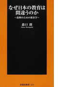 なぜ日本の教育は間違うのか 復興のための教育学 (扶桑社新書)(扶桑社新書)