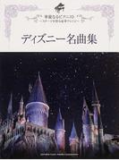 ディズニー名曲集 (ピアノソロ 華麗なるピアニスト〜ステージを彩る豪華アレンジ〜)
