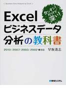 Excelビジネスデータ分析の教科書 (カンタン!だけど深い!)