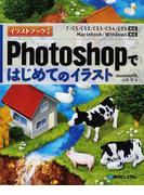 Photoshopではじめてのイラスト (イラストブック)