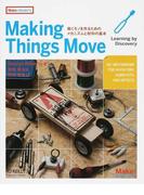 Making Things Move 動くモノを作るためのメカニズムと材料の基本 (Make:PROJECTS)