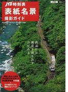 「JTB時刻表」表紙名景撮影ガイド (JTBの交通ムック)(JTBの交通ムック)
