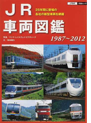 JR車両図鑑 1987〜2012 25年間に登場の各社の新型車両を網羅 (JTBの交通ムック)(JTBの交通ムック)