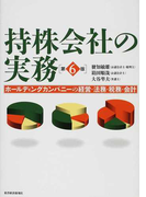 持株会社の実務 ホールディングカンパニーの経営・法務・税務・会計 第6版