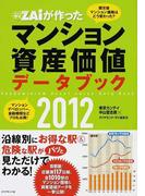 ZAiが作ったマンション資産価値データブック 2012 震災後マンション価格はどう変わった?