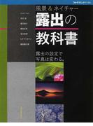 風景&ネイチャー露出の教科書 露出の設定で写真は変わる。 (玄光社MOOK)(玄光社MOOK)