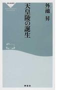 天皇陵の誕生 (祥伝社新書)(祥伝社新書)