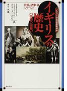 イギリスの歴史 帝国の衝撃 イギリス中学校歴史教科書 (世界の教科書シリーズ)