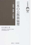 日本の公務員倫理 積極、協働への転換 (学際選書)