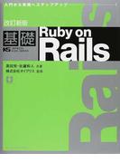 基礎Ruby on Rails 入門から実践へステップアップ 改訂新版 (IMPRESS KISO SERIES)