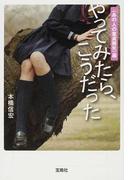 やってみたら、こうだった 〈あの人の童貞喪失〉編 (宝島SUGOI文庫)(宝島SUGOI文庫)