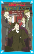 名探偵ホームズ最後のあいさつ (講談社青い鳥文庫)(講談社青い鳥文庫 )