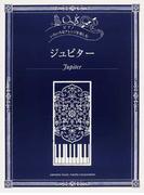 いろいろなアレンジを楽しむジュピター 8パターンのピアノ・アレンジと弦楽四重奏&コーラス (ピアノ)