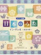 日本のうたイン・デュオ〜浜辺の歌〜 (ピアノ連弾)