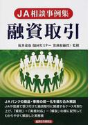 融資取引 (JA相談事例集)