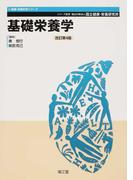基礎栄養学 改訂第4版 (健康・栄養科学シリーズ)