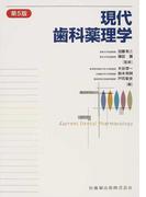 現代歯科薬理学 第5版