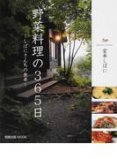 野菜料理の365日 (旭屋出版MOOK しばにさんちの食卓)(旭屋出版mook)