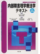 内部障害理学療法学テキスト 改訂第2版 (シンプル理学療法学シリーズ)