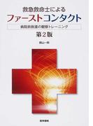 救急救命士によるファーストコンタクト 病院前救護の観察トレーニング 第2版
