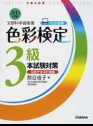 色彩検定3級本試験対策 文部科学省後援 2013年版