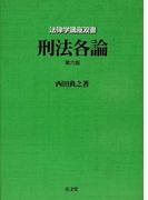 刑法各論 第6版