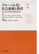 グローバル化・社会変動と教育 2 文化と不平等の教育社会学
