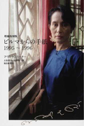 ビルマからの手紙 1995〜1996 増補復刻版