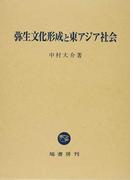 弥生文化形成と東アジア社会