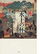 水上の杯 小説関藤藤陰伝・老年時代
