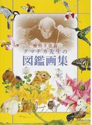 熊田千佳慕クマチカ先生の図鑑画集