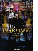 小説LIAR GAME REBORN-再生- (JUMP J BOOKS)(JUMP J BOOKS(ジャンプジェーブックス))