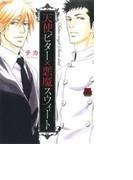 天使ビター×悪魔スウィート (恋愛MAX COMICS)