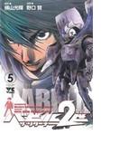 バビル2世ザ・リターナー 5 (ヤングチャンピオン・コミックス)